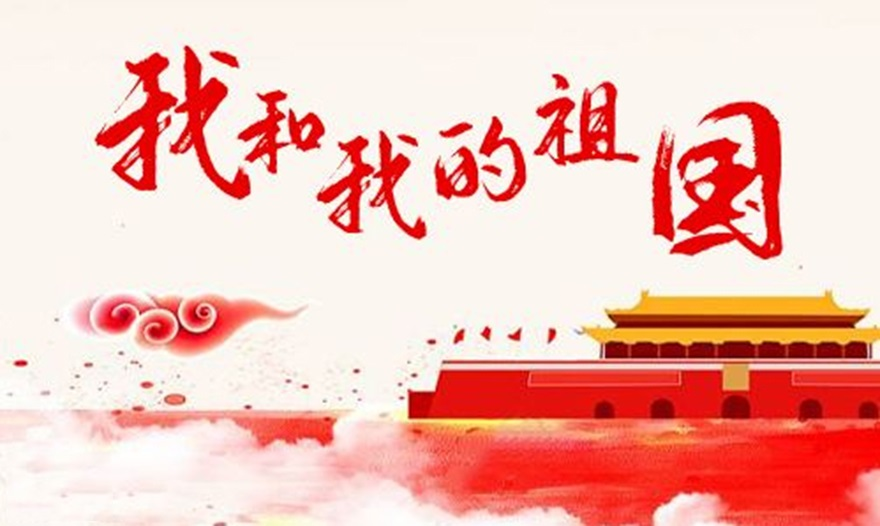 Kun Xing Glass Co.,Ltd wishes happy birthday to the motherland